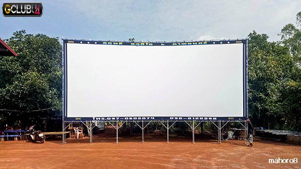 โรงหนังกลางแปลง